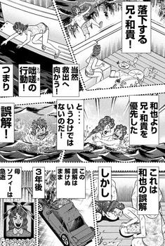 カイジ ネタバレ 254 最新 画バレ【最新255】ワンポーカー編22.jpg