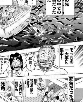 カイジ ネタバレ 254 最新 画バレ【最新255】ワンポーカー編6.jpg