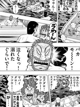 カイジ ネタバレ 254 最新 画バレ【最新255】ワンポーカー編7.jpg