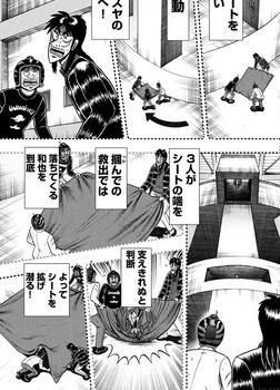 カイジ ネタバレ 255 最新 画バレ【最新256】ワンポーカー編19.jpg
