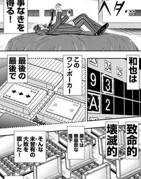 カイジ ネタバレ 255 最新 画バレ【最新256】ワンポーカー編21.jpg