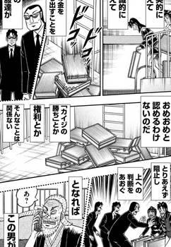 カイジ ネタバレ 256 最新 画バレ【最新257】ワンポーカー編13.jpg