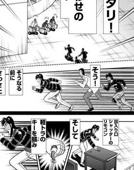 カイジ ネタバレ 256 最新 画バレ【最新257】ワンポーカー編16.jpg