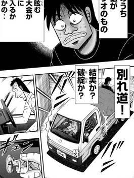 カイジ ネタバレ 256 最新 画バレ【最新257】ワンポーカー編22.jpg