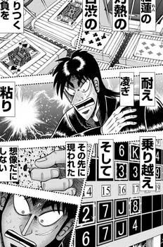 カイジ ネタバレ 256 最新 画バレ【最新257】ワンポーカー編4.jpg