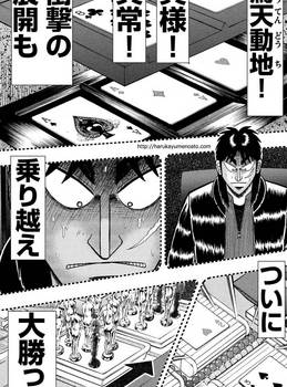 カイジ ネタバレ 256 最新 画バレ【最新257】ワンポーカー編5.jpg