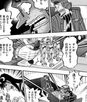 カイジ ネタバレ 247 最新 画バレ【最新248】ワンポーカー編8.jpg