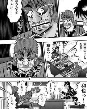 カイジ ネタバレ 247 最新 画バレ【最新248】ワンポーカー編9.jpg