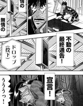 カイジ ネタバレ 248 最新 画バレ【最新249】ワンポーカー編13.jpg