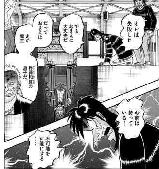 カイジ ネタバレ 248 最新 画バレ【最新249】ワンポーカー編5.jpg