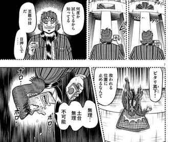 カイジ ネタバレ 248 最新 画バレ【最新249】ワンポーカー編6.jpg