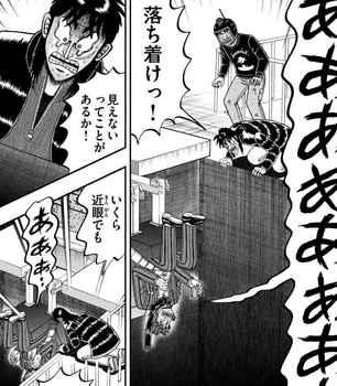 カイジ ネタバレ 249 最新 画バレ【最新250】ワンポーカー編11.jpg