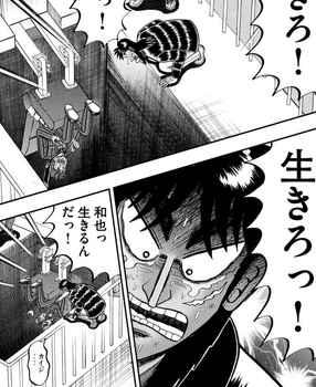 カイジ ネタバレ 249 最新 画バレ【最新250】ワンポーカー編17.jpg