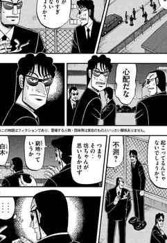カイジ ネタバレ 249 最新 画バレ【最新250】ワンポーカー編2.jpg