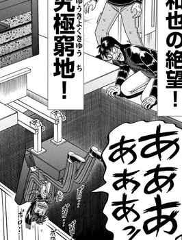 カイジ ネタバレ 249 最新 画バレ【最新250】ワンポーカー編5.jpg