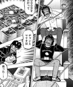 カイジ ネタバレ 250 最新 画バレ【最新251】ワンポーカー編 12.jpg