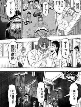 カイジ ネタバレ 250 最新 画バレ【最新251】ワンポーカー編 15.jpg