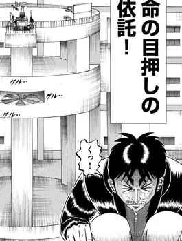 カイジ ネタバレ 250 最新 画バレ【最新251】ワンポーカー編 2.jpg