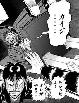 カイジ ネタバレ 250 最新 画バレ【最新251】ワンポーカー編 20.jpg