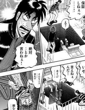 カイジ ネタバレ 250 最新 画バレ【最新251】ワンポーカー編 23.jpg