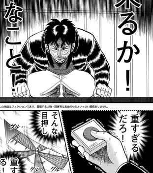 カイジ ネタバレ 250 最新 画バレ【最新251】ワンポーカー編 8.jpg