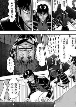 カイジ ネタバレ 250 最新 画バレ【最新251】ワンポーカー編 9.jpg