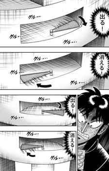 カイジ ネタバレ 251 最新 画バレ【最新252】ワンポーカー編13.jpg