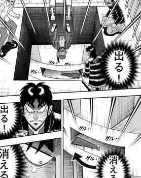 カイジ ネタバレ 251 最新 画バレ【最新252】ワンポーカー編14.jpg