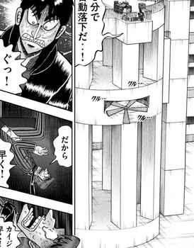 カイジ ネタバレ 251 最新 画バレ【最新252】ワンポーカー編4.jpg