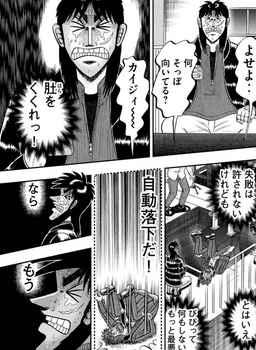 カイジ ネタバレ 251 最新 画バレ【最新252】ワンポーカー編9.jpg