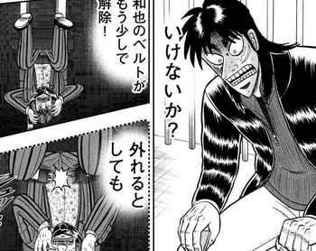 カイジ ネタバレ 252 最新 画バレ【最新253】ワンポーカー編10.jpg