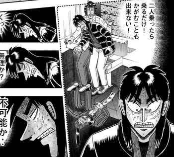 カイジ ネタバレ 252 最新 画バレ【最新253】ワンポーカー編14.jpg