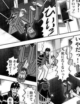カイジ ネタバレ 252 最新 画バレ【最新253】ワンポーカー編17.jpg