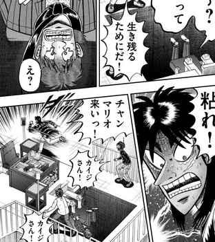 カイジ ネタバレ 252 最新 画バレ【最新253】ワンポーカー編19.jpg