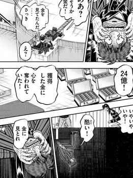 カイジ ネタバレ 252 最新 画バレ【最新253】ワンポーカー編5.jpg