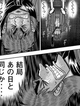 カイジ ネタバレ 253 最新 画バレ【最新254】ワンポーカー編10.jpg