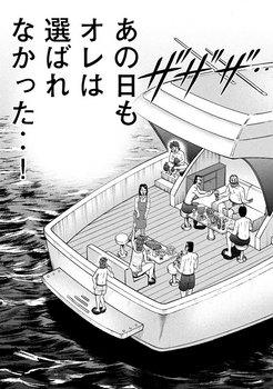 カイジ ネタバレ 253 最新 画バレ【最新254】ワンポーカー編13.jpg