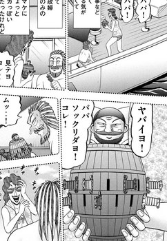 カイジ ネタバレ 253 最新 画バレ【最新254】ワンポーカー編16.jpg