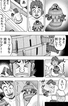 カイジ ネタバレ 253 最新 画バレ【最新254】ワンポーカー編20.jpg
