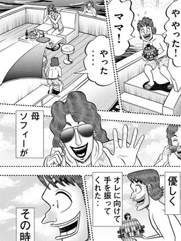 カイジ ネタバレ 253 最新 画バレ【最新254】ワンポーカー編21.jpg