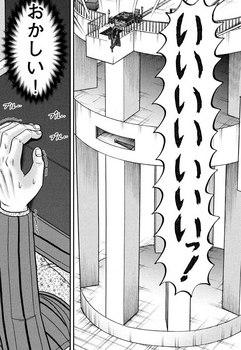 カイジ ネタバレ 253 最新 画バレ【最新254】ワンポーカー編8.jpg