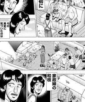カイジ ネタバレ 254 最新 画バレ【最新255】ワンポーカー編10.jpg