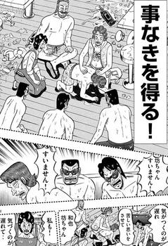 カイジ ネタバレ 254 最新 画バレ【最新255】ワンポーカー編14.jpg