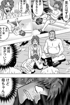カイジ ネタバレ 254 最新 画バレ【最新255】ワンポーカー編18.jpg