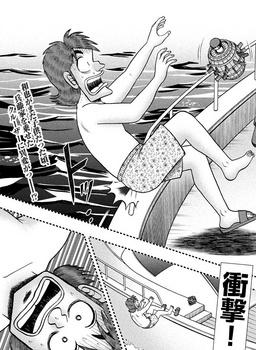 カイジ ネタバレ 254 最新 画バレ【最新255】ワンポーカー編 1.jpg