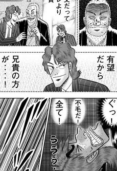 カイジ ネタバレ 254 最新 画バレ【最新255】ワンポーカー編25.jpg
