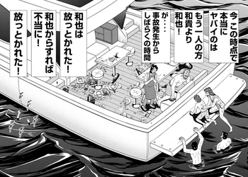 カイジ ネタバレ 254 最新 画バレ【最新255】ワンポーカー編8.JPG