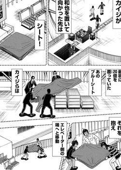 カイジ ネタバレ 255 最新 画バレ【最新256】ワンポーカー編17.jpg