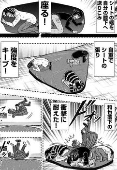 カイジ ネタバレ 255 最新 画バレ【最新256】ワンポーカー編20.jpg