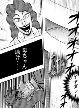 カイジ ネタバレ 255 最新 画バレ【最新256】ワンポーカー編5.jpg